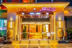 昆明蝶花恋主题酒店