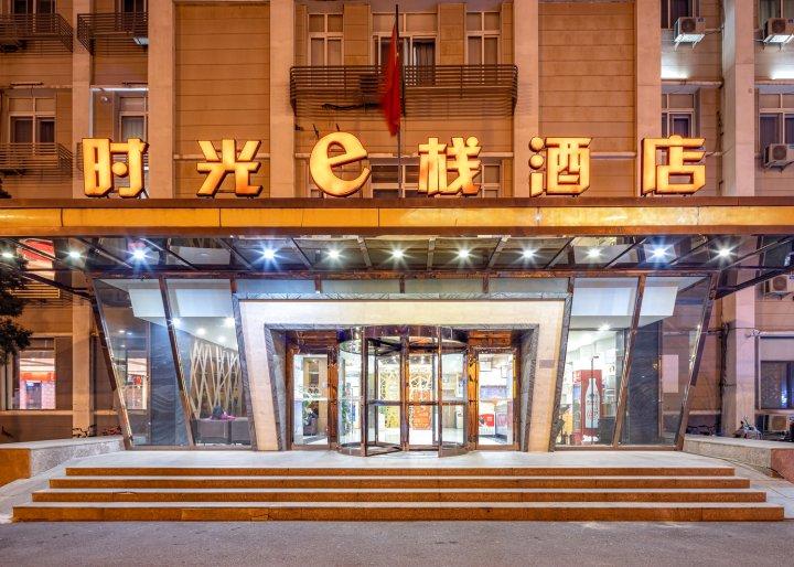 时光e栈酒店(天津一中心医院店)