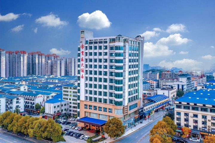 长沙县紫鑫大酒店