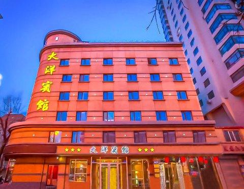大洋宾馆(哈尔滨中央大街火车站店)