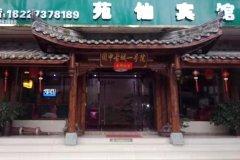 苑仙宾馆(阆中古城壹号店)