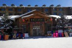 雪乡展馆之家