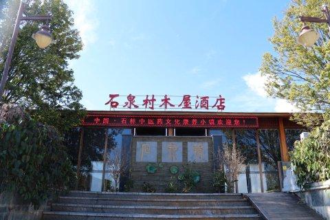 石林石泉村木屋酒店