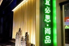 宜必思尚品酒店(潮州开发区古巷店)
