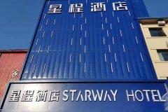 星程酒店(张家口宣化火车站店)