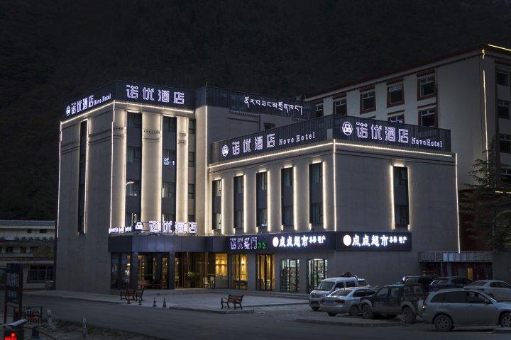 九寨沟诺优酒店