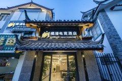 丽江橘漫电竞酒店