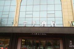 全季酒店(喀什古城店)