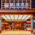 喆啡酒店(昆明火车站环城南路地铁站店)
