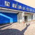 星程酒店(北京南站大红门南苑路店)