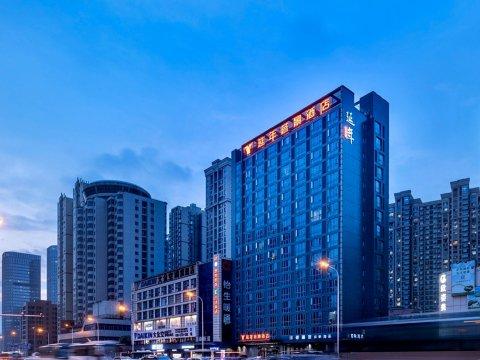 长沙延年荟景酒店