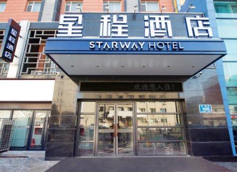星程酒店(长春建设街店)