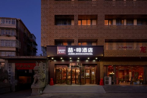 喆啡酒店(北京通州环球果园地铁站店)