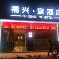 泉州福兴·宜酒店