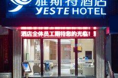 雅斯特酒店(大新德天瀑布店)