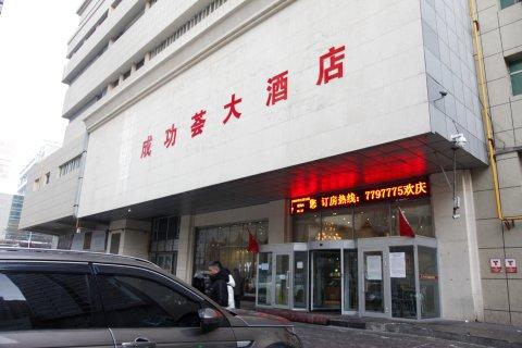 乌鲁木齐成功荟大酒店