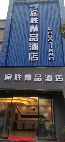 修文途胜精品酒店