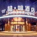 喆啡酒店(天津曹庄地铁站交通学院店)