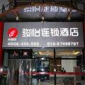骏怡连锁酒店(北京十里河地铁站店)