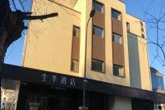 全季酒店(北京回龙观店)