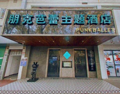 朋克芭蕾主题酒店(扬州瘦西湖店)