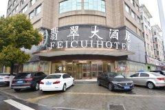 临泉翡翠大酒店