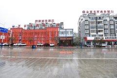 金寨凤凰溪地酒店
