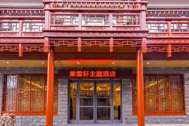 云台山紫云轩主题酒店