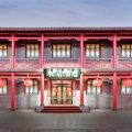 未名酒店(北京雍和宫张自忠地铁站店)