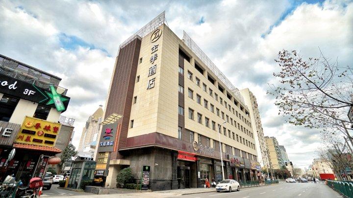 全季酒店(上海陆家嘴浦东南路店)