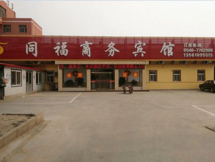 利津同福商务宾馆