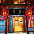 北京秦府酒店
