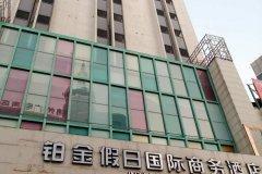 锦州铂金假日国际商务酒店