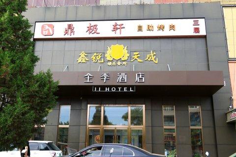 全季酒店(北京亚运村鸟巢店)