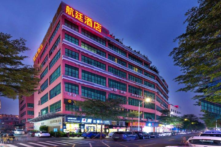 航廷酒店(深圳国际机场T3航站楼店)