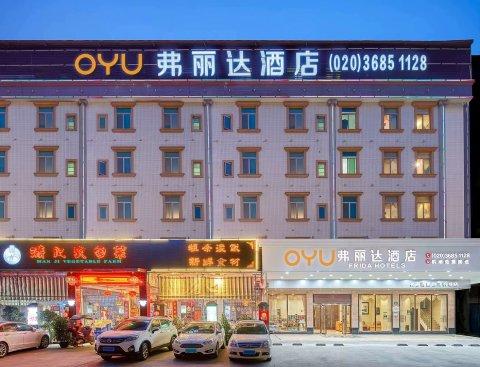 弗丽达酒店(广州新白云机场店)