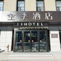 全季酒店(长春吉林大路店)