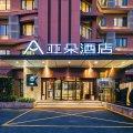 杭州黄龙亚朵酒店