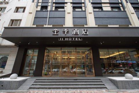 全季酒店(哈尔滨中央大街防洪纪念塔店)