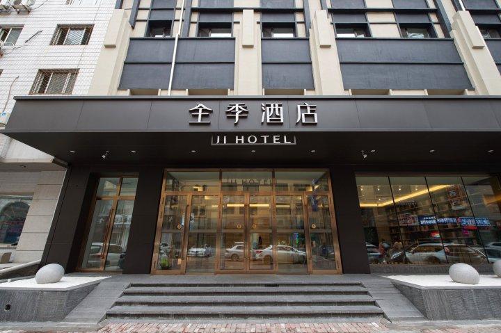 全季酒店(哈尔滨中央大街店)