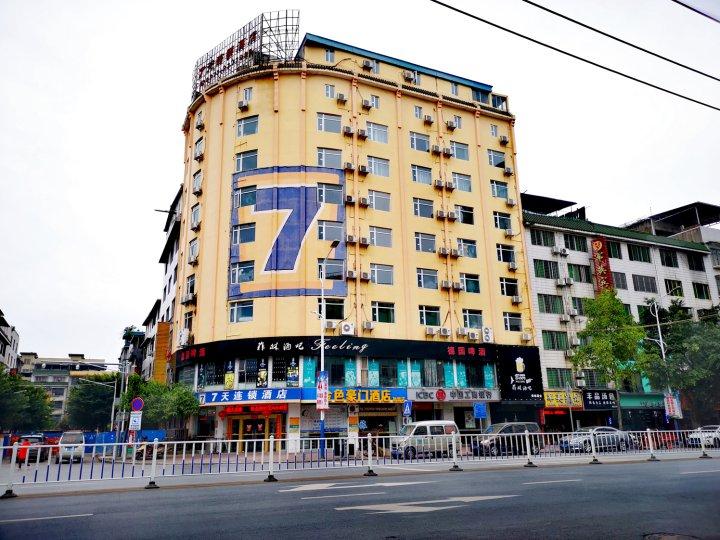 7天连锁酒店(桂林北站店)