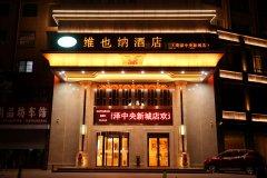 维也纳酒店(菏泽中央新城店)