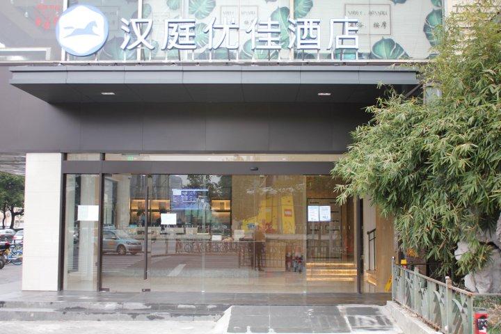 汉庭优佳酒店(上海世纪大道地铁站店)