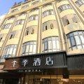 全季酒店(泉州晋江国际机场店)