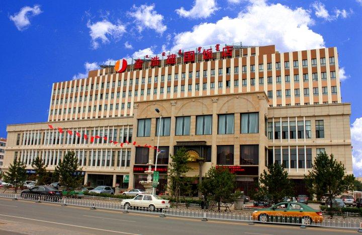乌兰察布金浩建国饭店