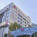 柏曼酒店(昆明南亚风情店)