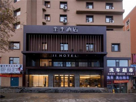 全季酒店(吉林火车站店)