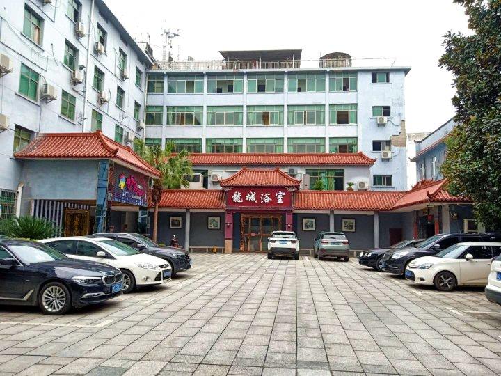 湘潭湘乡龙城宾馆