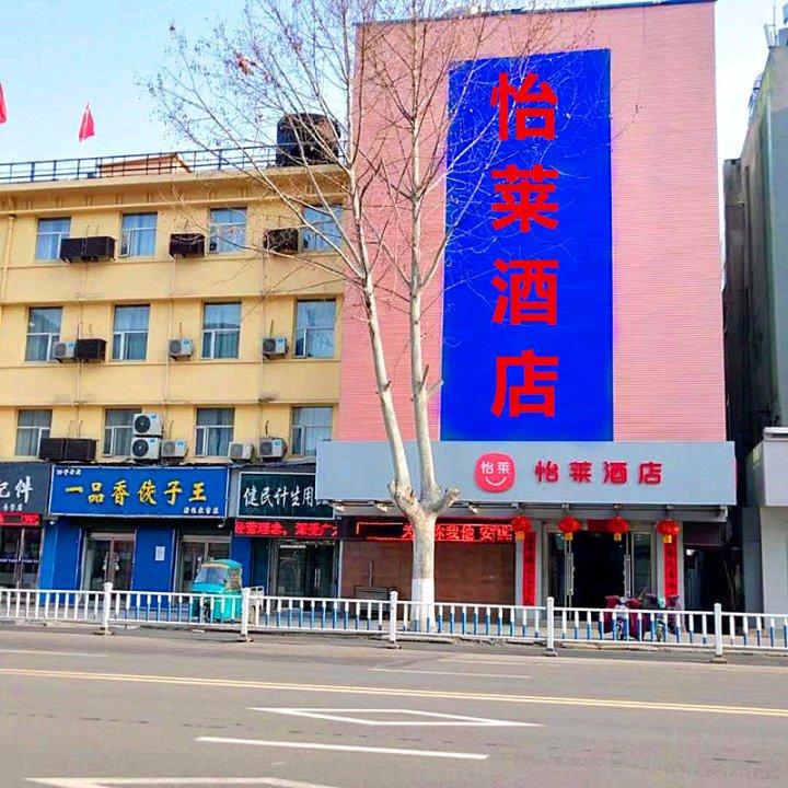 怡莱酒店(沭阳人民中路店)