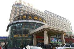 中太国际酒店(呼和浩特附属医院店)